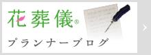 花葬儀 プランナーブログ
