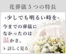 花葬儀が選ばれる5つの特長。