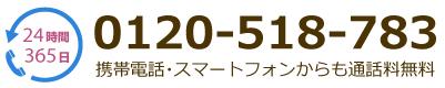 フリーダイヤル 0120-518-783