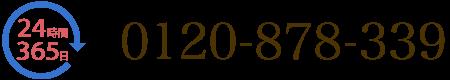 フリーダイヤル 0120-8783-39