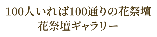 100人いれば100通りの花葬儀 花祭壇ギャラリー