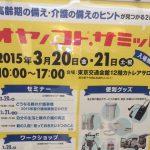 オヤノコト.サミット(2015年3月24日)