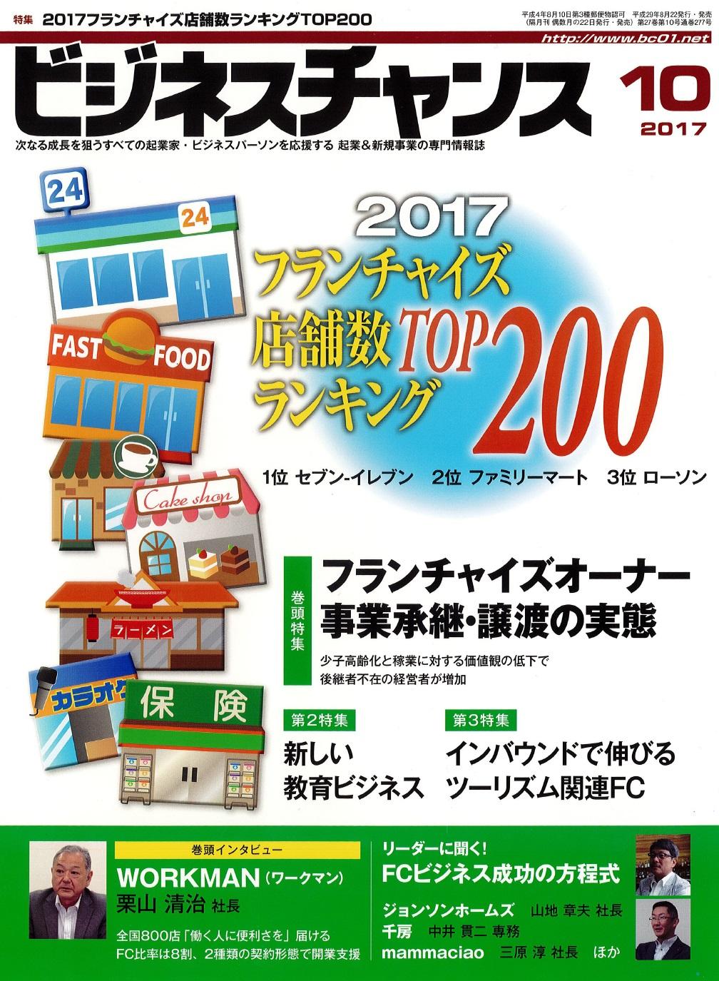 ビジネスチャンス10月号表紙