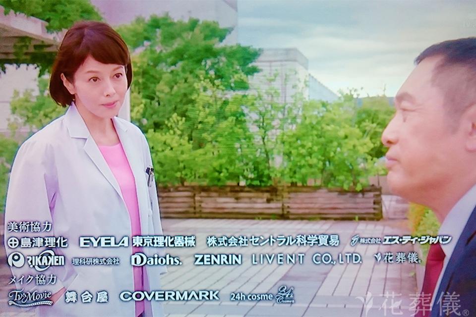 テレビ朝日「科捜研の女」にLIVENT 花葬儀が協力しました