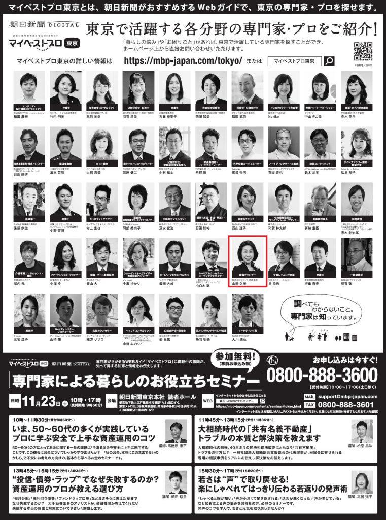 朝日新聞マイベストプロ東京に山田久美が掲載