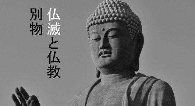 仏滅と仏教は別物。仏滅に葬儀はできる。