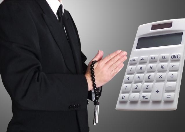 葬儀の費用ってどれくらいかかるのか