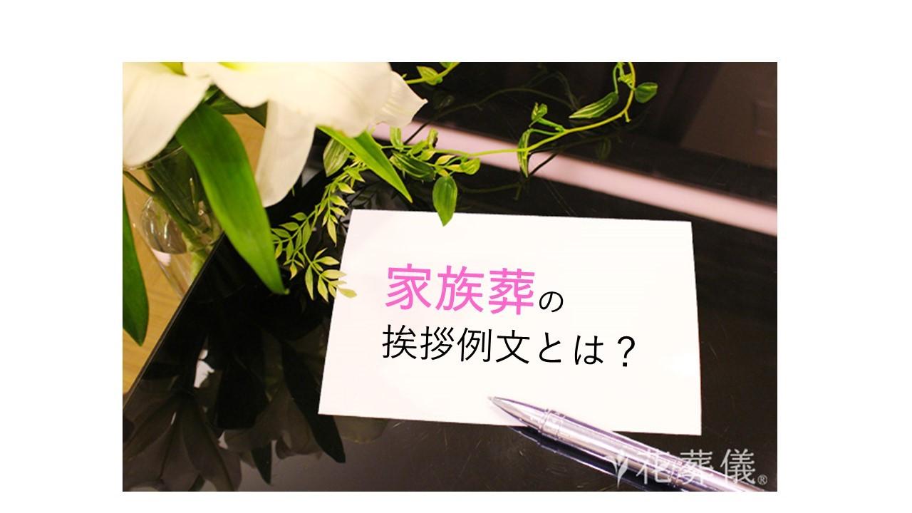 家族葬の挨拶状例文を紹介