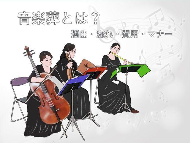 音楽葬の基礎知識