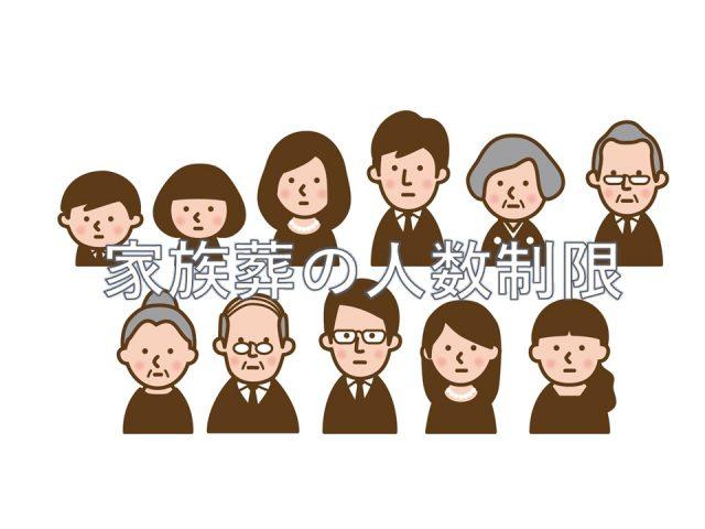 家族葬の人数制限