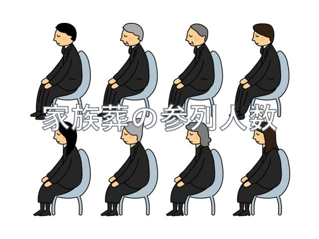 家族葬の参列人数