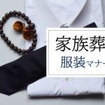 家族葬の服装はどうすればいい?服装マナーや注意点を紹介