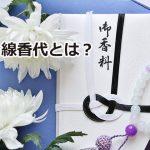 家族葬の線香代とは?お線香やお供えを送るのはOK?