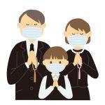 コロナ禍における葬儀・家族葬のやり方は?感染対策の具体例